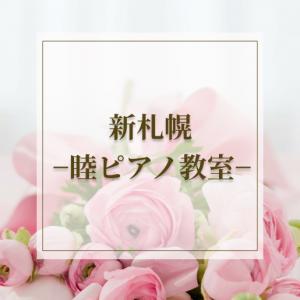 新札幌 睦ピアノ教室 札幌駅 個人レッスン