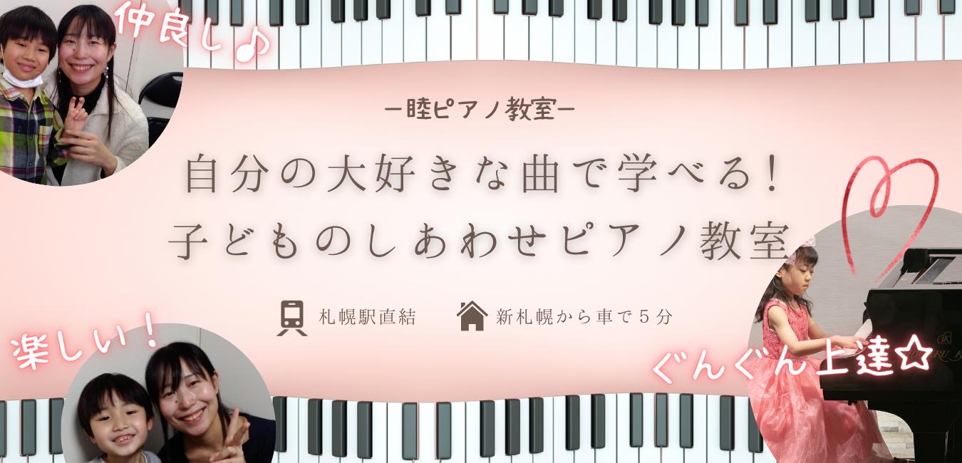 自分の大好きな曲で学べる!子どものしあわせピアノ教室|札幌駅・新札幌の2校